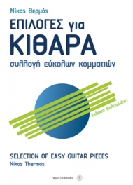 Selection of easy guitar pieces