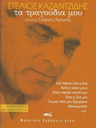 Stelios Kazantzidis: My Songs