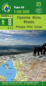 Prespa - Vitsi - Voras [6.2] hiking map (1:50.000)