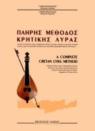 Complete method for Cretan Lyra
