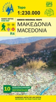 Macedonia [R4] road Map (1:230.000)