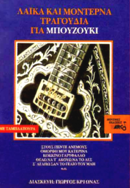 Laika & contemporary Greek songs for bouzouki