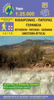 Gerania - Kitheron -Pateras [1.4/1.5] hiking map (1:25.000)
