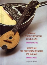 A method for 3 string bouzouki and baglama