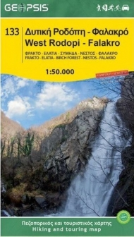 West Rodopi - Falakro hiking map (1:50.000)