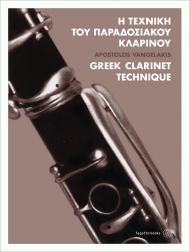Greek clarinet technique +CD