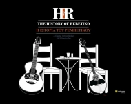 The History of Rebetiko