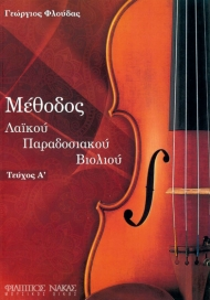 Greek folk traditional violin method 1
