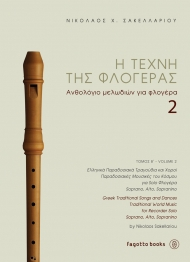 Greek traditional songs for recorder 2