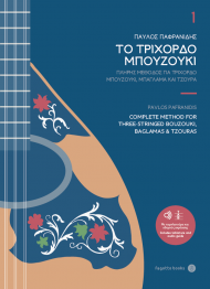 Complete Method for Three-Stringed Bouzouki, Baglamas & Tzouras 1