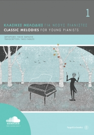 Classic Melodies  For Young Pianists 1