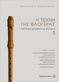 Greek traditional songs for recorder 1