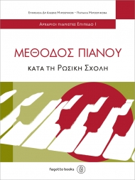 Piano method according the Russian school 1