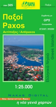 Paxos / Antipaxos, road - tourist  map (1:25.000)