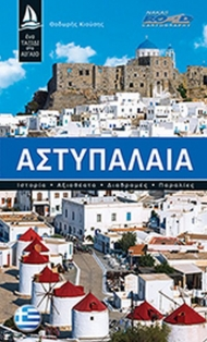 Astypalea, travel guide (gr)