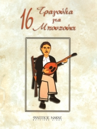 16 Songs for the Bouzouki