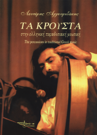THE PERCUSSION INSTRUMENTS IN GREEK TRADITIONAL MUSIC