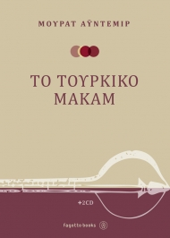 The Turkish Makam guide, Greek edition