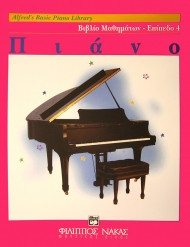 Alfred's basic piano library-βιβλίο μαθημάτων 4