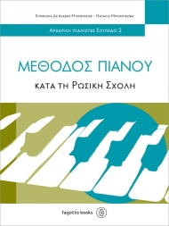 Piano method according the Russian school 2