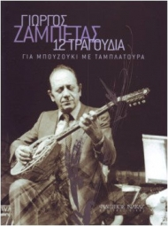 Giorgos Zambetas - 12 songs for the bouzouki