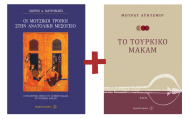 Music Modes of Eastern Mediterranean + The Turkish Makam guide, Greek edition