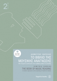 Τhe book of music reading 2