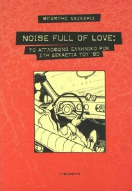 Noise full of love