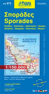 Sporades, road - tourist - navy map (1:150.000)