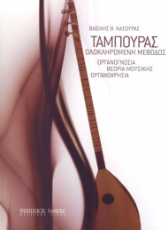 Tampouras: Complete method