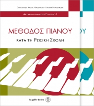 Piano method according the Russian school 1, 2