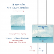24 Songs by Manos Hadjidakis (2 Books & Cd)