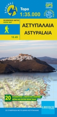 Astypalaia [10.49] hiking map (1:35.000)