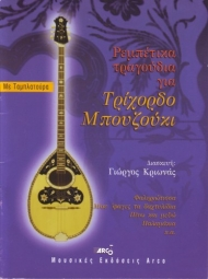 Rebetika songs for the 3-string bouzouki