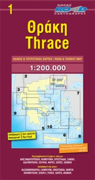 Thrace road - tourist map (1:200.000)