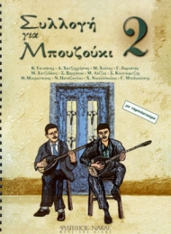 Collection for the bouzouki 2