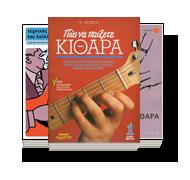 Μουσικό και γενικό βιβλιοπωλείο και μουσικά όργανα - Fagotto Books fb70b996384